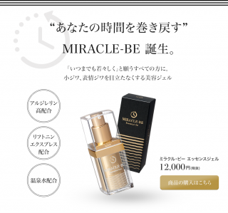 ミラクル・ビー エッセンスジェル - MIRACLE-BE -